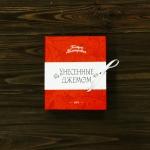 купить Подарочная Книга Конфитюр Унесенные джемом (без конфитюра) цена, отзывы