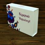 купить Подарочный набор Открой Украину цена, отзывы