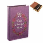 купить Книга сейф Советы 26 см цена, отзывы