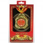 купить Медаль подарочная Ты лучшая цена, отзывы
