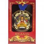 купить Медаль Україна Рiдна мама моя цена, отзывы