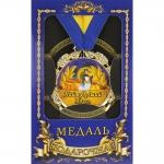 купить Медаль Україна Наймудріший дідусь цена, отзывы