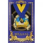 купить Медаль Україна Найкращий тато цена, отзывы