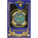 купить Медаль Україна Найкращий в світі іменинник цена, отзывы