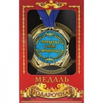 купить Медаль Україна Найкраща в світі іменинниця цена, отзывы