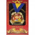 купить Медаль Україна Найдобріша бабуся цена, отзывы