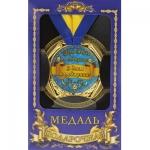 купить Медаль Україна З днем народження цена, отзывы