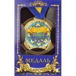 купить Медаль Україна 50 років цена, отзывы