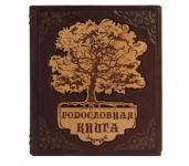 купить Кожаная Родословная книга Золотая Семья цена, отзывы
