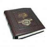купить Кожаная Родословная книга My Gold Family цена, отзывы