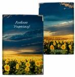 купить Обложка на паспорт Люблю Україну! цена, отзывы