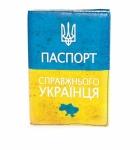 купить Обложка на паспорт Справжнього Українця цена, отзывы