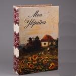 купить Книга сейф Моя Україна 26 см цена, отзывы