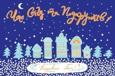 купить Открытка Час снігу та подарунків цена, отзывы