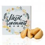 купить Печенье с пожеланием Любимой Маме  цена, отзывы