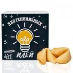 купить Печенье с предсказаниями Для Креативных Идей цена, отзывы