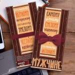 купить Шоколадная плитка Настоящему мужчине цена, отзывы
