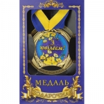 купить Медаль Україна З ювілеєм цена, отзывы