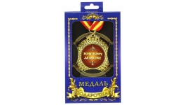 купить Медаль Золотому дедушке цена, отзывы