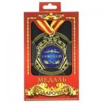 купить Медаль подарочная с Юбилеем цена, отзывы