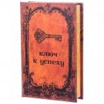купить Книга сейф Ключик к успеху 26см цена, отзывы