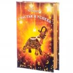 купить Книга сейф Символ счастья и успеха 26см цена, отзывы