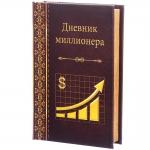 купить Книга сейф Путь к успеху 26см цена, отзывы