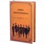 купить Книга сейф Джентельмен 26см цена, отзывы