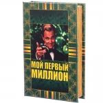 купить Книга сейф Великий Гэтсби 26см цена, отзывы
