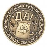 купить Бронзовая монетка для принятия решений Котик цена, отзывы