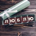 купить Шоколадные буквы Люблю цена, отзывы