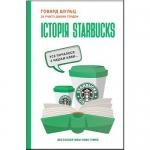 купить Книга История Starbucks цена, отзывы