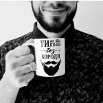 купить Чашка Ти не ти коли без бороди цена, отзывы