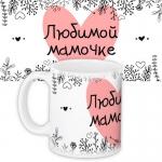 купить Чашка любимой мамочке цена, отзывы