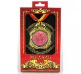купить Медаль Лучшая в мире кума цена, отзывы