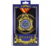 купить Медаль Лучший в мире кум цена, отзывы