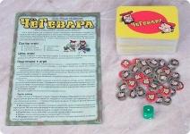 фото 4886  Настольная игра ЧёГевара цена, отзывы