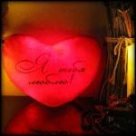 фото 7142  Светящаяся Подушка Сердце Я тебя люблю цена, отзывы