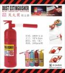 фото 7201  Огнетушитель - пылесос цена, отзывы