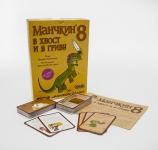 фото 5099  Настольная игра Дополнение Манчкин 8 В хвост и гриву цена, отзывы