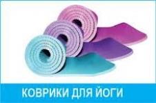 фото 2863  Коврик для йоги и фитнеса цена, отзывы
