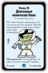 фото 5532  Настольная игра Звёздный манчкин 2 Войны клоунов цена, отзывы