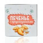 фото 22528  Печенье с предсказаниями для Лучшей Подруги цена, отзывы