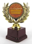 фото 7058  Кубок Почесному українському пану цена, отзывы