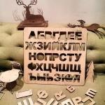 купить Алфавит деревянный Русский цена, отзывы