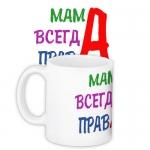 купить Чашка Мама Всегда Права цена, отзывы