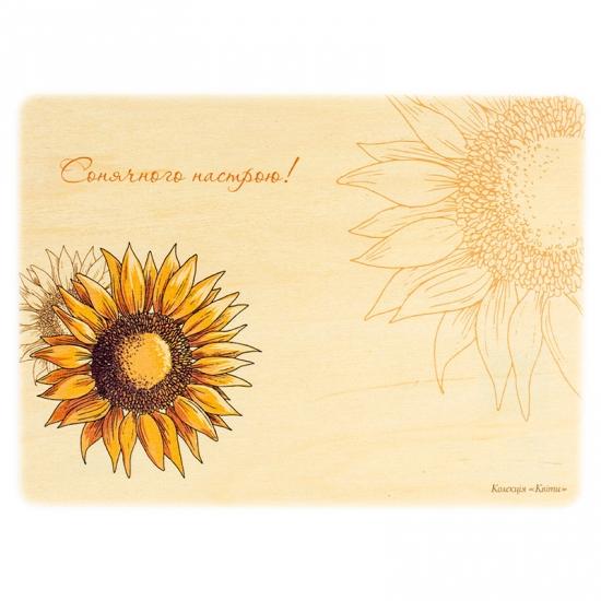 купить Деревянная открытка Цветы. Подсолнух цена, отзывы