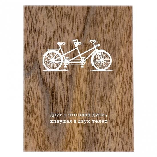 купить Деревянная открытка Друг цена, отзывы