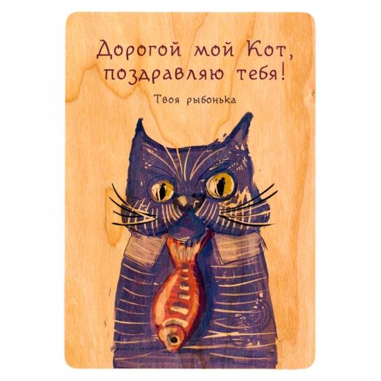 купить Деревянная открытка Дорогой мой Кот цена, отзывы