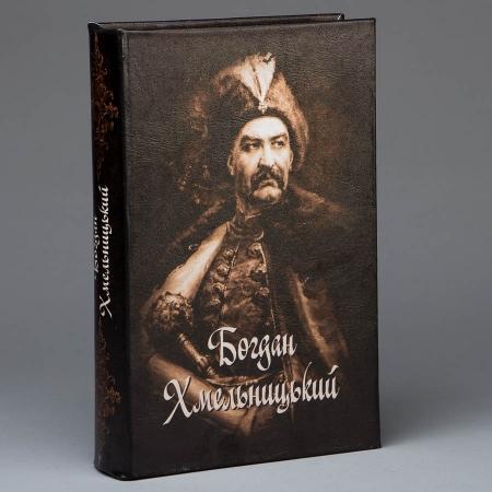 купить Книга сейф Гетьман Хмельницький 26 см цена, отзывы